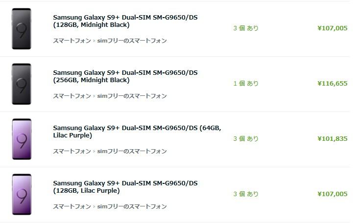 エクスパンシスでのGalaxy S9/9+の販売価格