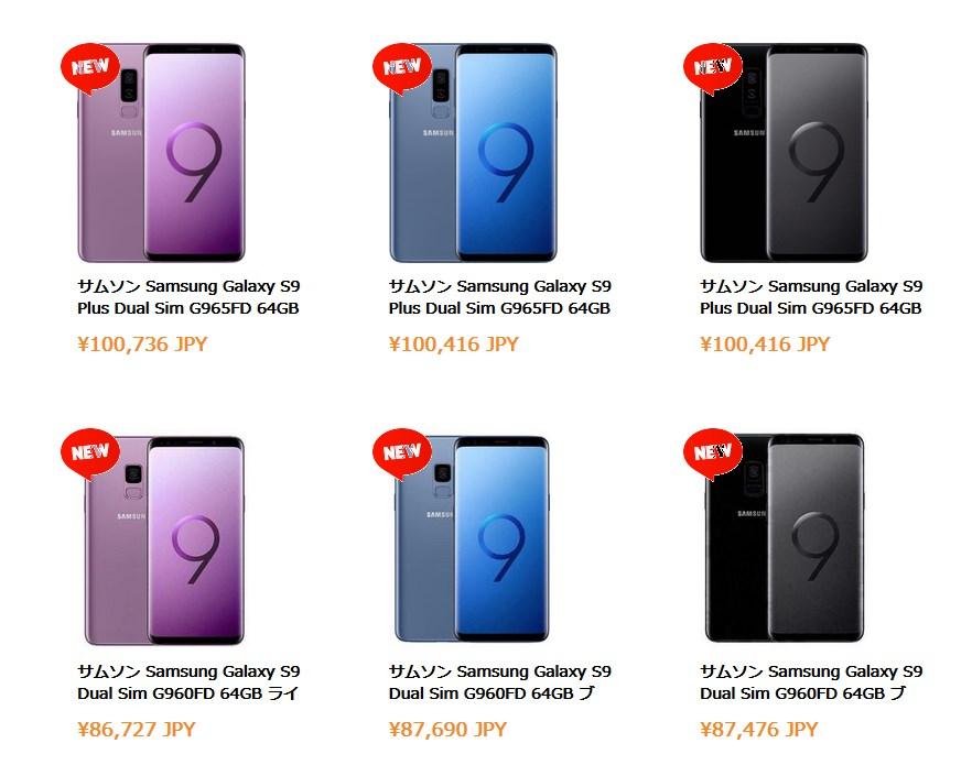 ETORENにおけるGalaxy S9の価格