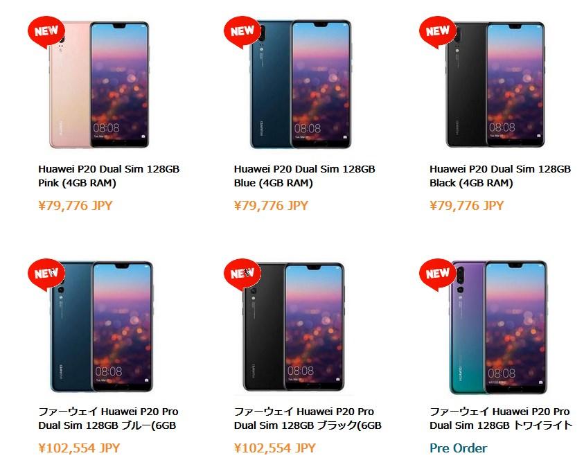 ETORENにおけるHuawei P20 Proの価格