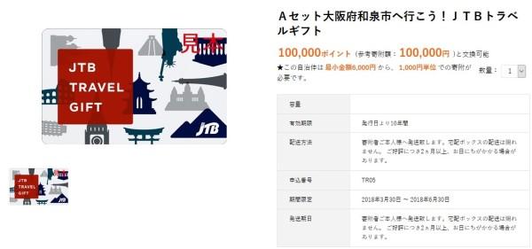ふるさと納税でJTBの旅行券が返礼品として入手できます
