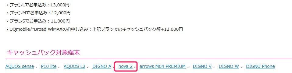 「nova 2」のキャッシュバック
