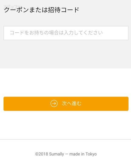 サマリーポケットのユーザ登録画面にあるクーポン又は招待コードの欄
