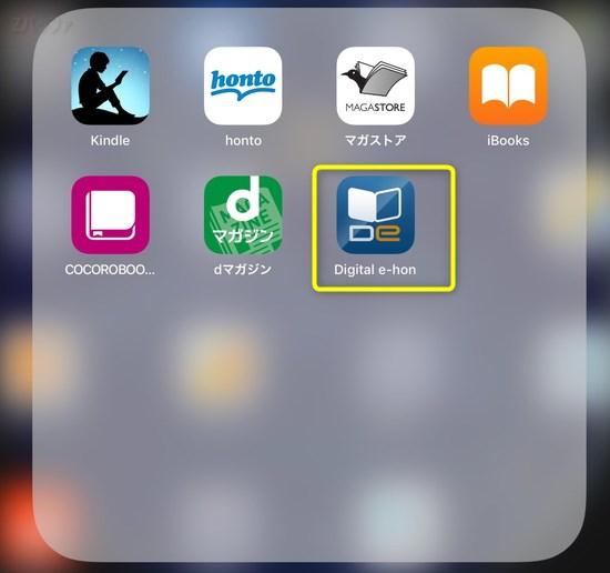 iPadで利用していたDigital e-honの電子書籍アプリ
