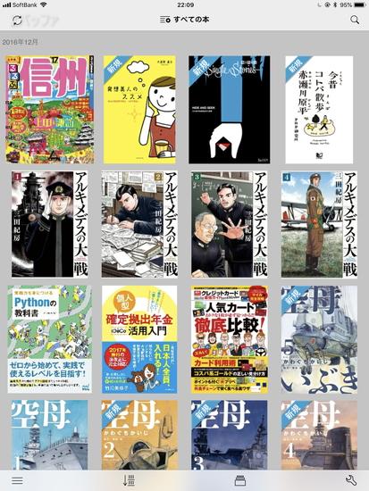 Digital e-honで購入した電子書籍
