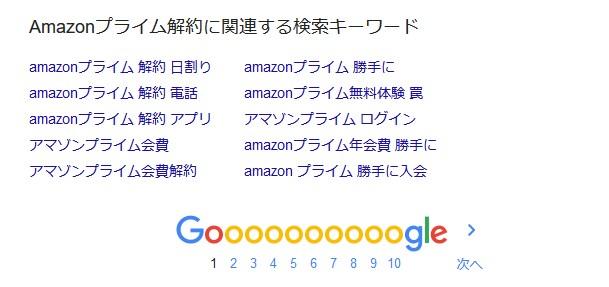 Google検索結果の一番下に表示される関連する検索キーワード