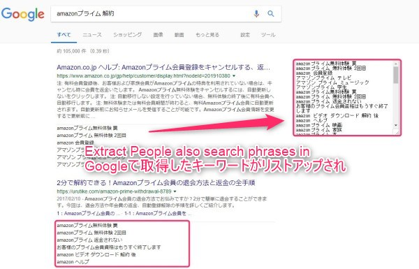 「Extract People also search phrases in Google」の使い方
