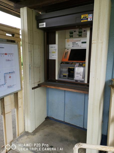 殿山駅の自動券売機
