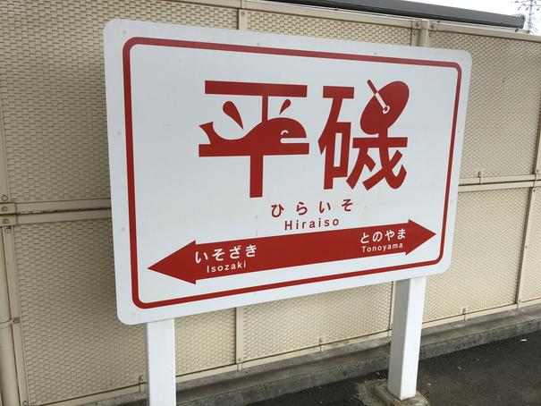 平磯駅の駅名標