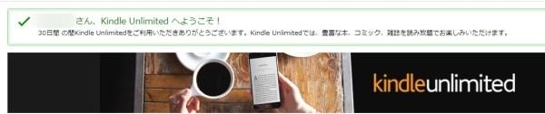 Kindle Unlimitedの無料体験を再び利用