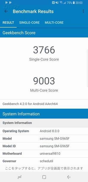 S9+のGeekbench4でのベンチマーク結果