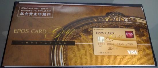 エポスゴールドカードのインビテーション案内
