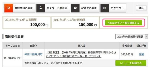 ふるなびのAmazonギフト券発行ページ
