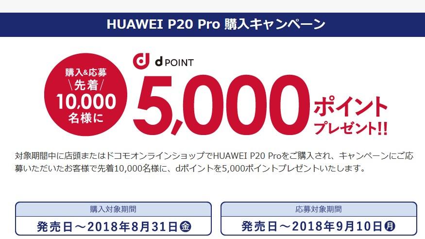 P20 Proをドコモで購入すると5000円相当のdポイントがプレゼント
