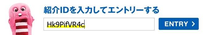 UQモバイルの紹介ID