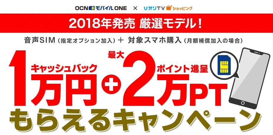 OCNモバイルとひかりTVショッピング共同のキャッシュバックキャンペーン
