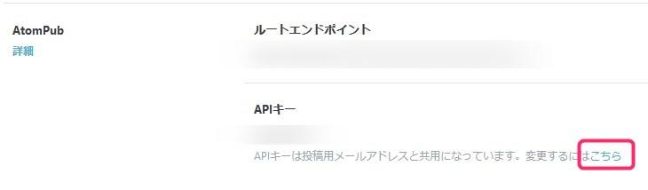 はてなブログのAPIキー変更方法