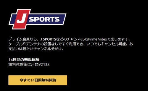 AmazonプライムビデオチャンネルのJスポーツ視聴料金