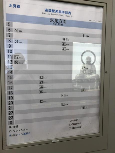 JR氷見線の時刻表を見ると列車の本数が少ない