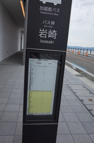 「道の駅 雨晴」のバス停