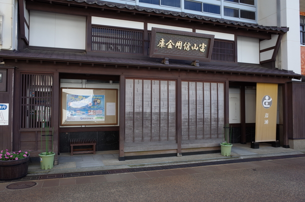 富山信用金庫 岩瀬支店