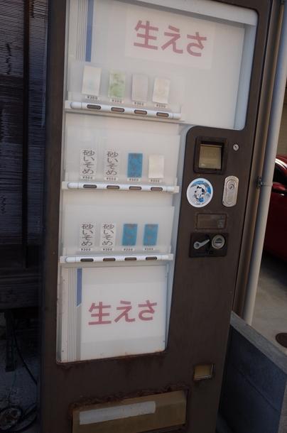 謎の自動販売機、生えさ自販機