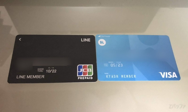 KyashカードとLINEPayカード