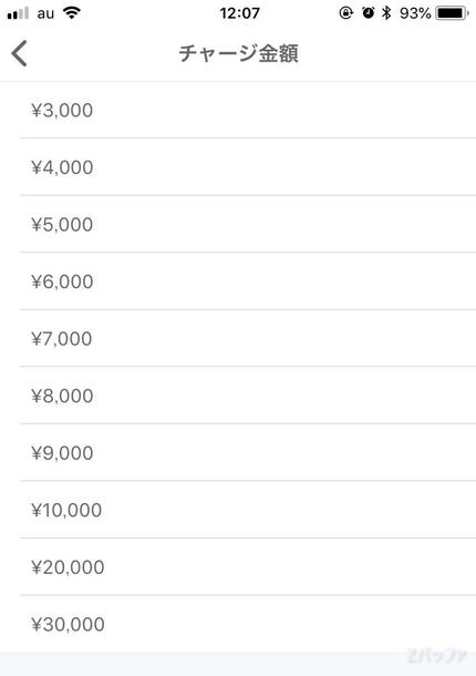Kyashカードへのチャージは3000円から3万円まで可能