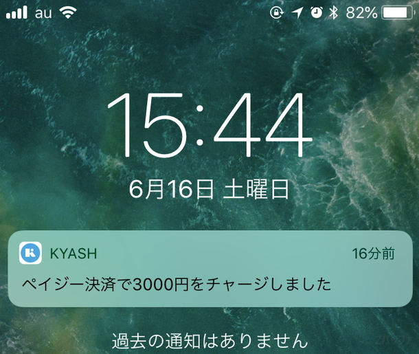 Kyashアプリからチャージ完了の通知が届く