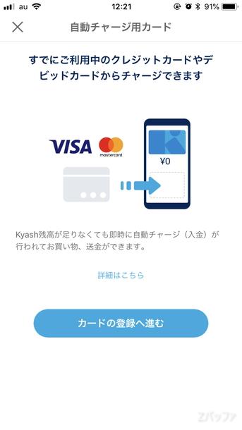 自動チャージ可能なのはVISAとMasterCardのクレカのみ
