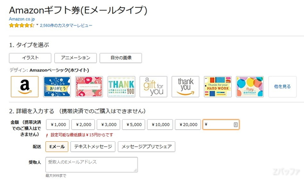 Amazonギフト券は15円以上1円単位で購入が可能