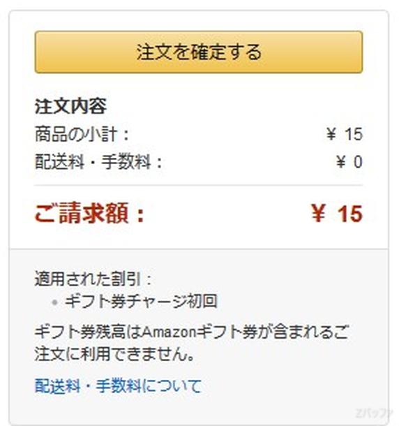 Amazonギフト券は最低15円分から購入可能