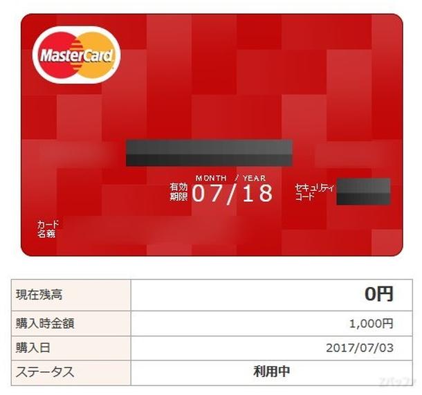 楽天バーチャルカードの残高使い切って0円にすることが出来た