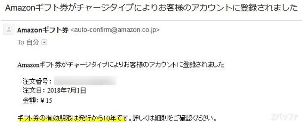 15円相当のAmazonギフト券がチャージされた事を知らせるメール
