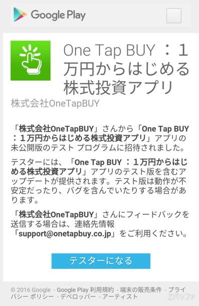 テスト版のOne Tap BUYアプリ