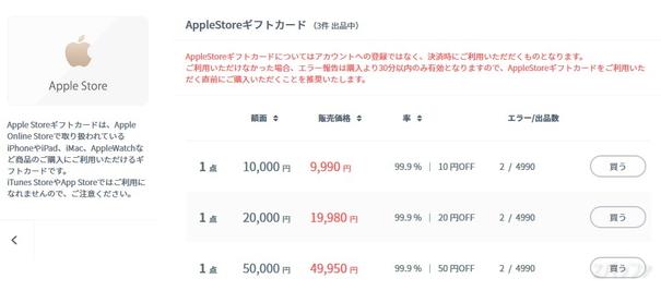 AppleStoreギフトカードも割引価格で購入可能