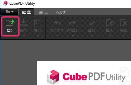 CubePDF Utilityでパスワード保護されているPDFを開く