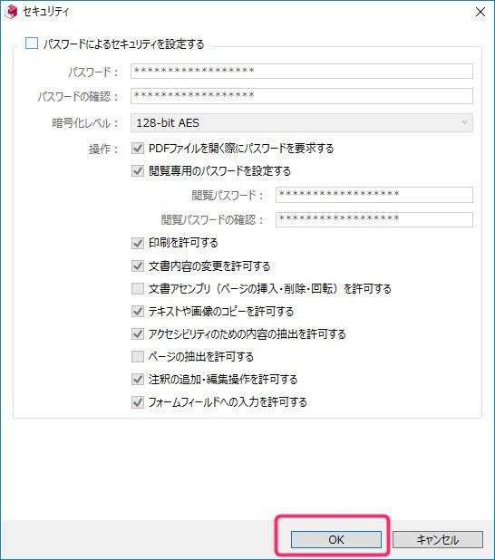 PDFのパスワード保護解除を実行