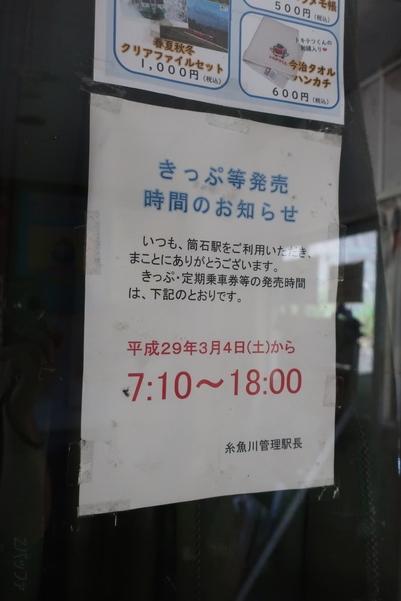 筒石駅の駅員常駐時間