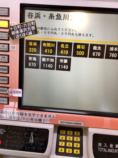 北陸新幹線の駅である上越妙高駅にて筒石駅までの切符を購入