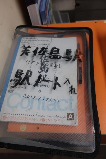 美佐島駅の駅ノート(地下待合室)