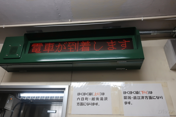 電光掲示板に表示される内容
