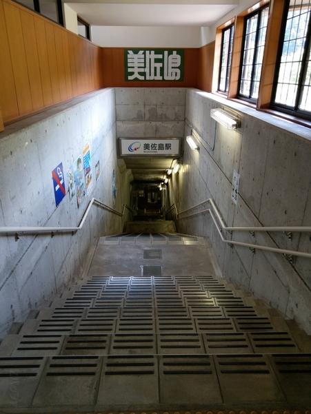 美佐島駅の地上から地下方面を見た階段
