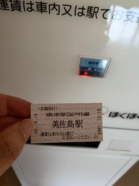 美佐島駅の乗車駅証明書発行機