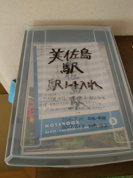美佐島駅の駅ノート(和室の待合室