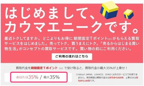 カウマエニークの35%買取価格アップのキャンペーンは終了