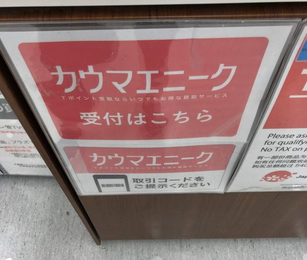 ブックオフ店舗のカウマエニーク受付カウンター