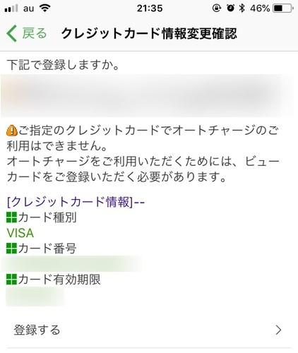 モバイルSuicaへ登録するKyashカード情報を確認