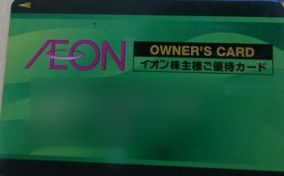イオン株主優待のオーナーズカード