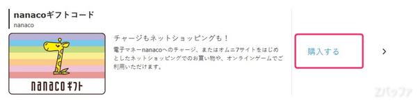 Kiigoでnanacoギフトコードを購入