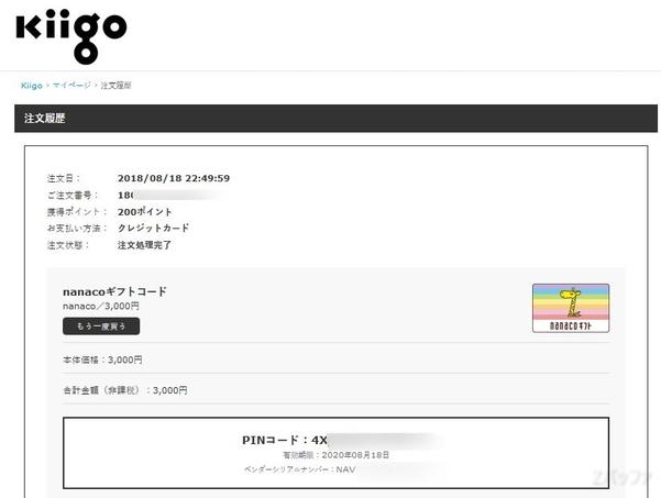 nanacoギフトコードのPINコード